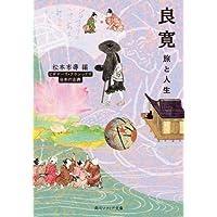良寛 旅と人生 ビギナーズ・クラシックス 日本の古典 (角川ソフィア文庫)