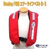 リバレイ RBB エアーライフベスト B-5 自動膨張 No.8468 Rivalley レッド フリーサイズ