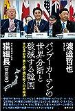 2020年 表と裏で読み解く日本経済 バンブーカーテンの世界分断と破滅する韓国 画像