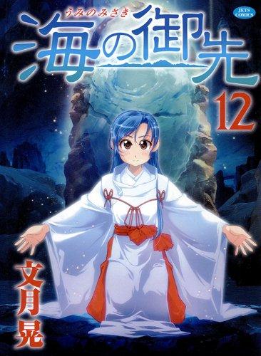 海の御先 12 (ジェッツコミックス)の詳細を見る