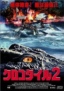 クロコダイル2 [DVD]