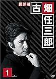 警部補 古畑任三郎 1st DVD-BOX 画像