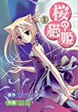 桜の猫姫 (3) (CR comics)