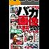 バカ画像500連発!! 最新作大放出スペシャル やっぱり笑えるこの1冊 裏モノJAPAN別冊 (鉄人社)