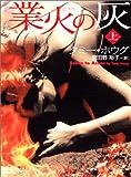 業火の灰 上  二見文庫 ホ 6-1 ザ・ミステリ・コレクション