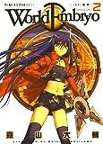 ワールドエンブリオ(2) (ヤングキングコミックス)