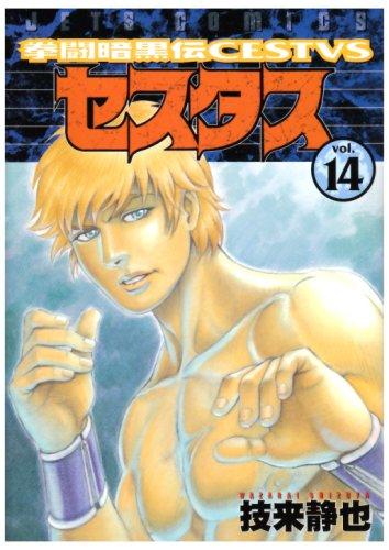 拳闘暗黒伝セスタス 14 (ジェッツコミックス)の詳細を見る