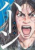 ハーン ‐草と鉄と羊‐(5) (モーニングコミックス)