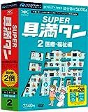 SUPER具満タン 02 医療・福祉編