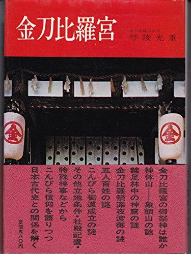 金刀比羅宮 (1970年)