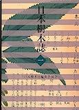 日本樹木誌 1