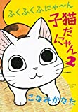 ふくふくふにゃ~ん 子猫だにゃん(2) (KCデラックス BE LOVE)