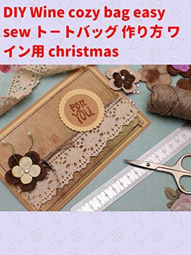ビデオクリップ: DIY Wine cozy bag easy sew ト-トバッグ 作り方 ワイン用 christmas