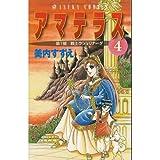 アマテラス (第4巻) (あすかコミックス)