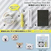 動物ぽんぽん道具セット 58-786 【セット】