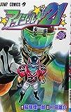 アイシールド21 32 (ジャンプコミックス)