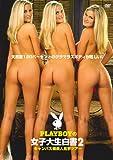 Playboyの女子大生白書 2 / キャンパス裸美人見学ツアー [DVD]