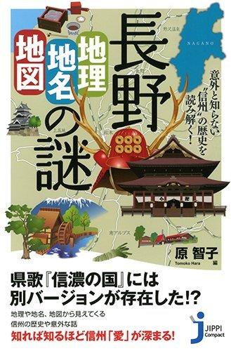 """長野「地理・地名・地図」の謎 - 意外と知らない""""信州"""