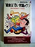 """""""健康法""""恐い常識のウソ (1982年) (プレイブックス)"""