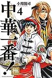中華一番!極(4) (講談社コミックス)