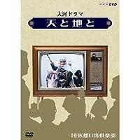 大河ドラマ 天と地と【NHKスクエア限定商品】