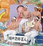 アメトーーク! DVD 4 画像