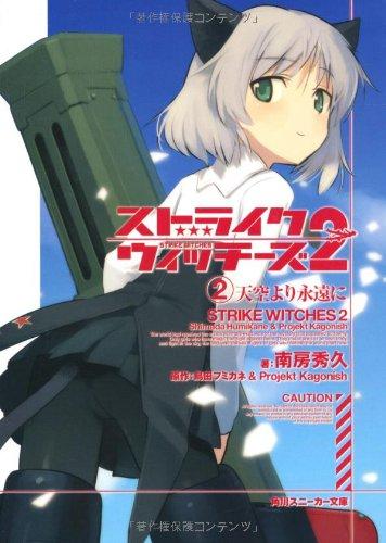 ストライクウィッチーズ2 (2)天空より永遠に (角川スニーカー文庫)の詳細を見る