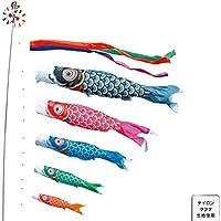 [徳永][鯉のぼり]庭園用[ポール別売り]大型鯉[10m鯉5匹][友禅鯉][五色吹流し][日本の伝統文化][こいのぼり]