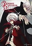 クロム・ブレイカー 第4巻 (あすかコミックスDX)