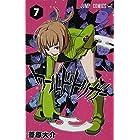 ワールドトリガー 7 (ジャンプコミックス)