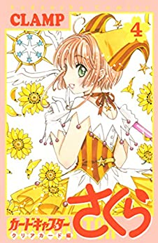 [CLAMP]のカードキャプターさくら クリアカード編(4) (なかよしコミックス)