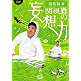 関根勤の妄想力 西へ [DVD]