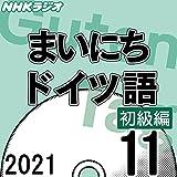 NHK まいにちドイツ語 初級編 2021年11月号