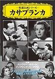 カサブランカ[VCDD-2][DVD] 製品画像