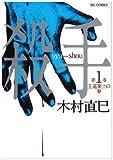 殺手 (ビッグコミックス)