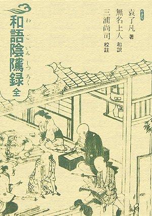 和語陰隲録 全の詳細を見る
