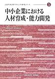 中小企業における人材育成・能力開発 (JILPT第2期プロジェクト研究シリーズ)