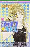 ロッキン・ヘブン 3 (りぼんマスコットコミックス)