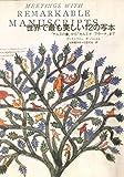 世界で最も美しい12の写本 ―『ケルズの書』から『カルミナ・ブラーナ」まで』