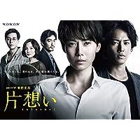【Amazon.co.jp限定】東野圭吾「片想い」DVD BOX(A4サイズビジュアルシート付き) [DVD]