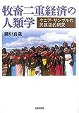牧畜二重経済の人類学—ケニア・サンブルの民族誌的研究