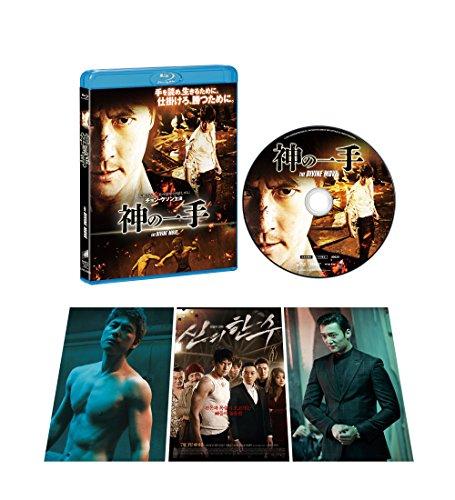 神の一手 [Blu-ray]