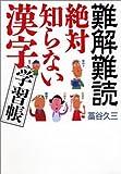 難解難読 絶対知らない漢字学習帳