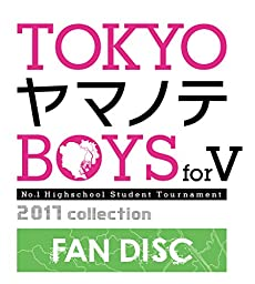 TOKYOヤマノテBOYS for V FAN DISC 通常版 (【早期予約特典】ドラマCD「告白しないと出られない部屋 with 悠斗・イエス」 同梱)