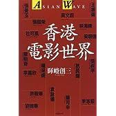 香港電影世界―アジアン・ウェイヴ