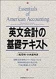 英文会計の基礎テキスト