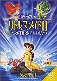 リトル・マーメイドII [DVD]