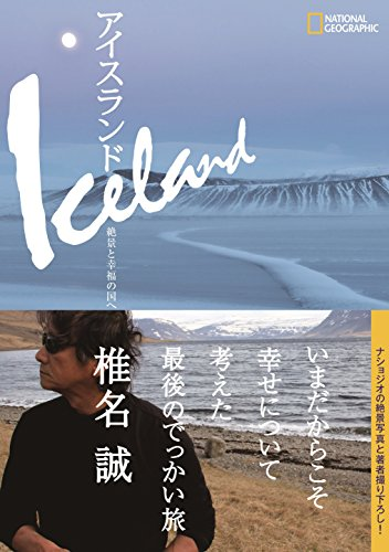アイスランド 絶景と幸福の国への詳細を見る