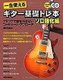 一生使えるギター基礎トレ本 ソロ強化編 ~アドリブで音を外さないコード・トーン・アプローチ (CD2枚付き)