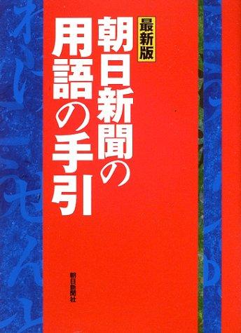 最新版 朝日新聞の用語の手引の詳細を見る